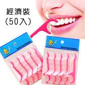 牙線棒 經濟裝牙線棒牙籤(50入) 牙齒清潔 潔牙 剔牙 牙線棒 牙籤 牙縫清潔器【PMG234】SORT