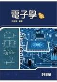 電子學(第五版)
