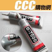B7000 50ml 膠水 手機 支架 DIY 水鑽 黏合膠