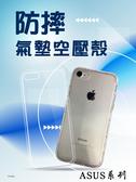 『氣墊防摔殼』ASUS ZenFone3 Max ZC520TL X008DB 透明軟殼套 空壓殼 背殼套 背蓋 保護套 手機殼
