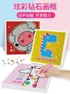 兒童點石畫diy手工制作女孩卡通滿創意貼畫小學生玩具