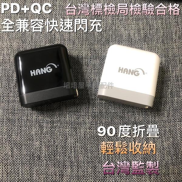 《PD+QC雙孔雙輸出 最大輸出可達20.5W 支援華為PD快充》USB TYPE C 充電器 旅充頭 充電頭 快充頭