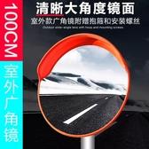 60cm道路廣角鏡100cm1米交通凹凸鏡道路反光鏡 cf