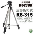 RECSUR 台灣銳攝 RS-315 輕便型油壓三腳架