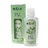 植物清 乾洗手凝露 60ml【PQ 美妝】