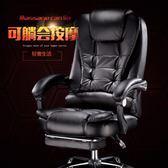 電競椅 老板椅子家用辦公椅子午休轉椅可躺按摩舒適升降大班椅電腦椅T【中秋節】