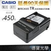 ▶雙12折100 CASIO NP150 副廠電池 座充 超值組合 適用 TR70/TR60/TR50/TR35/TR15 德寶光學 國際電壓