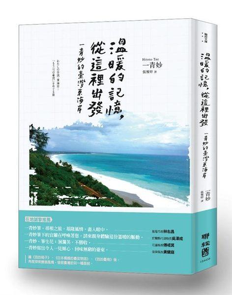 溫暖的記憶,從這裡出發:一青妙的臺灣東海岸