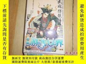 二手書博民逛書店電腦遊戲世界2001年第3期罕見武林羣俠傳 完整版2CD1368