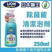 『寵喵樂旗艦店』日本LION獅王LION除菌能清潔泡劑250 ML