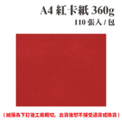 A4 紅卡紙 360磅 (110張) /包 ( 此為訂製品,出貨後無法退換貨 )