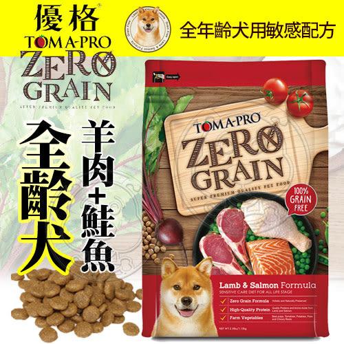 【培菓平價寵物網】優格OPTIMA 0%零穀》全齡犬羊肉+鮭魚敏感配方-2.5lb/1.13kg