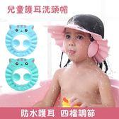 寶寶洗頭神器 嬰兒童防水護耳小孩洗澡幼兒洗發浴帽可調節0-3-10歲