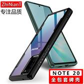 三星Note20 Ultra 純色簡約手機殼 三星Note20保護殼防摔殼 SamSung二合一透明手機套 Galaxy Note20保護套