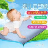 嬰兒定型枕 寶寶幼兒園透氣新生兒加長兒童枕頭 BF9702【旅行者】
