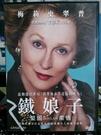 挖寶二手片-P01-107-正版DVD-電影【鐵娘子:堅固柔情】梅莉史翠普(直購價)