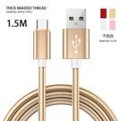 加粗編織線 安卓/蘋果/Type-C 1.5米 4.0粗 100只銅絲混色 2.3A 加粗快充線 150cm 快速充電線