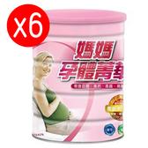 鍵淮 媽媽孕體菁華 900g*6罐【德芳保健藥妝】媽媽奶粉、鈣、益生菌
