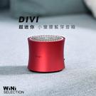 DIVI 小蠻腰超迷你掌上藍芽喇叭 IPX5級防水 TF插卡 無線遙控拍照 重低音 交換禮物 聖誕禮物 [ WiNi ]