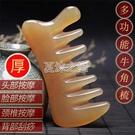 牛角梳子多用途按摩梳子加厚牛角七齒梳女防脫發頭部經絡梳子