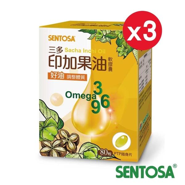 【特價】三多印加果油軟膠囊80粒×3盒