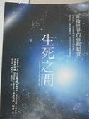 【書寶二手書T1/宗教_HL2】生死之間:死後世界的催眠紀實_朵洛莉絲.侃南,  張志華, 陳柏宇,