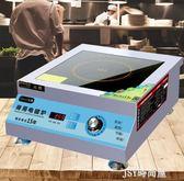 沁熙商用電磁爐6000w大功率平面臺式鹵水煲湯爐飯店廚房電磁灶5kwQM   JSY時尚屋