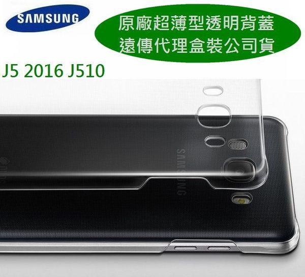 【免運費】三星 J5 2016 原廠超薄型透明背蓋【遠傳代理公司貨】J510,是【J5 2016】不是【J5】