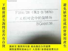 二手書博民逛書店Rotating罕見Fields in general rela