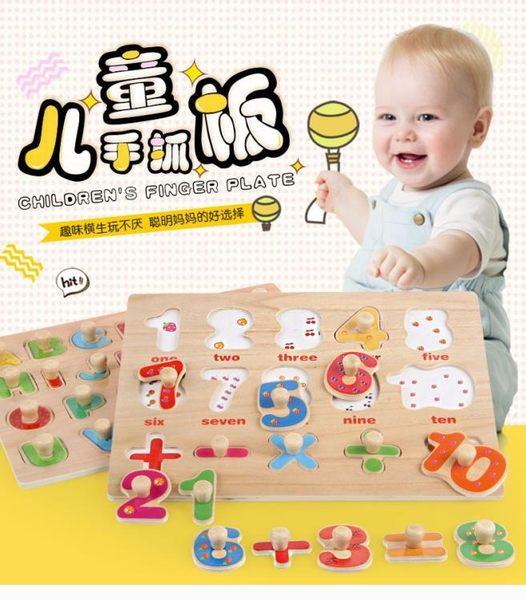 积木兒童蒙氏早教益智手抓板拼圖玩具0-3-6歲幼兒形狀認知男女孩嵌板麥吉良品