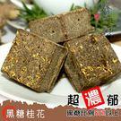 饗破頭.木本黑糖塊-黑糖桂花(315g/包,共兩包)﹍愛食網