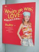 【書寶二手書T2/語言學習_GFG】愛情的英文怎麼說_盧春如