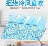 空調擋風板家用擋風罩出風口檔板通用導風板坐月子擋冷氣盾防直吹 實用交換禮物