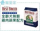 ☆寵愛家☆BEST BREED貝斯比狗飼料-全齡犬無穀雞肉+蔬果6.8kg