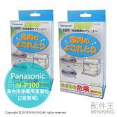 日本代購 Panasonic 國際牌 N-P300 洗烘碗機清潔粉 2盒 共600g 適 TR8 TM9 TCR3