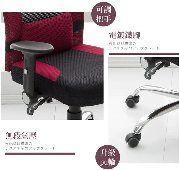 ☆幸運草精緻生活館☆高級升降扶手+鐵腳透氣網布電腦椅-(5色可選) 書桌椅 辦公椅 兒童椅