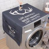 ins北歐綠植棉麻布藝滾筒洗衣機蓋布單開門冰箱防塵罩蓋布油罩巾『韓女王』