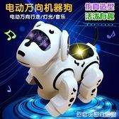 電動玩具萬向機器小狗寶寶兒童早教益智會唱歌女孩跳舞汽車男孩