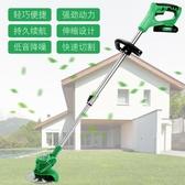 電動割草機家用小型充電式多功能除草機開荒打草剪草鋰電果園神器 陽光好物