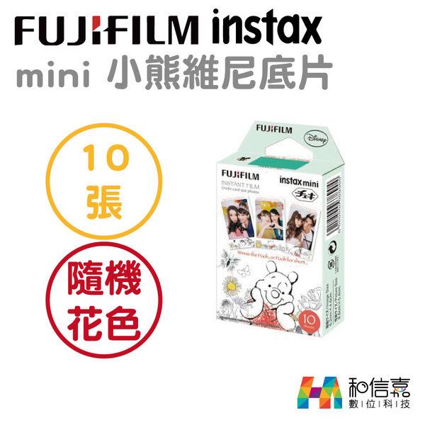 富士拍立得【和信嘉】Fujifilm instax mini 小熊維尼底片 Pooh mini系列相機 SP-1 SP-2 Printoss 適用