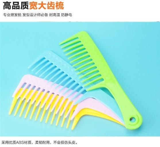 [協貿國際] 高品質寬齒大齒梳子捲髮專用大齒梳 (15個價)