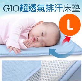 GIO Kids Mat 超透氣排汗嬰兒床墊-L號 (藍/粉)【佳兒園婦幼館】