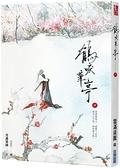 (二手書)鶴唳華亭(中)