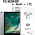 【iMOS】強化玻璃保護貼 iPad Air (2019) / iPad Pro 10.5 (2017) 平板