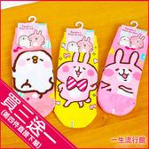 《熱銷再補》卡娜赫拉 正版 兔兔 P助 短襪 襪子 純棉女孩 E04032