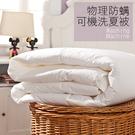 涼被 / 雙人【物理性防螨可機洗涼被】用於薄被套內可當涼被使用  戀家小舖台灣製ADS200