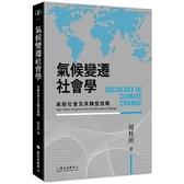 氣候變遷社會學:高碳社會及其轉型挑戰(氣候變遷政策與法律叢書4)