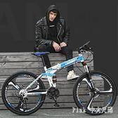 折疊山地車自行車成人雙減震越野變速賽車男女學生單車 qz4227【Pink中大尺碼】