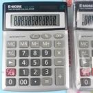 E-MORE計算機 MS-120E 國家...