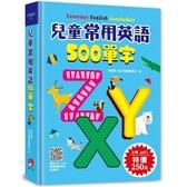 兒童常用英語500單字